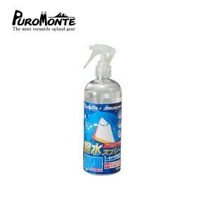 プロモンテ(PuroMonte) アルパインテント用撥水スプレー・OGK101 防水 撥水剤 テント タープ