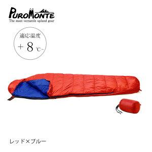 プロモンテ(PuroMonte) MFコンパクトシュラフ300(2020)・MF300 コンパクト 寝袋 マミー型 キャンプ 山行 防災 車中泊