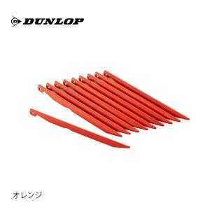 DUNLOP ダンロップ アルミカラーペグ10本セット・OGK3105SET/OR テント用 タープ 設営 シェード キャンプ アウトドア 軽量