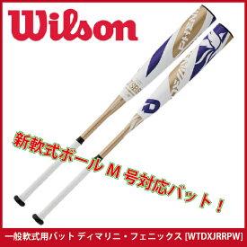 【ウィルソン/willson】軟式バット 一般用 M号対応[WTDXJRRPW]