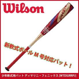 【ウィルソン/willson】軟式バット 少年用 [WTDXJRRPJ]