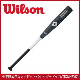 【ウィルソン/willson】硬式バット 中学用 ヴードゥ[WTDXJHRVD]