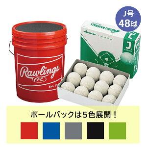 【ローリングス】【ナイガイ】軟式野球ボールJ号&ボールバックセット 4ダース(48球)入り [89キングダムオリジナル]