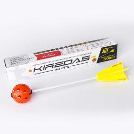 『KIREDAS』 キレダスノーマルV2 白箱 初心者向け 野球トレーニング用品 練習用品 投球練習 スピード・回転数アップ 野球ギア