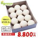 【数量限定!】ワケアリソフトテニス練習球 72個(6ダース)ホワイト/イエロー