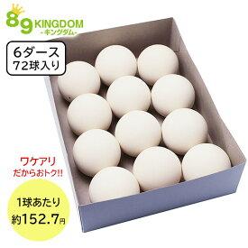 【数量限定!】ワケアリソフトテニスボール練習球 72個(6ダース)ホワイト/イエロー