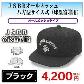 【JSBB公認審判帽子】JSBBオールメッシュ八方型サイズ式(球塁審兼用)ブラック<野球用品/審判用品> 7683