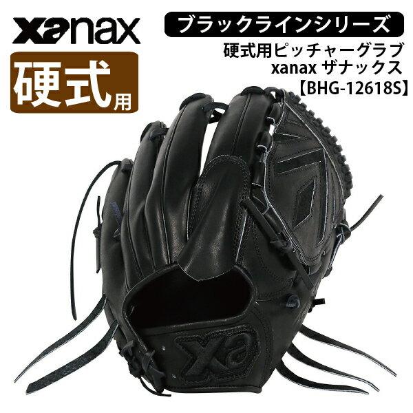 【ザナックス】硬式用グラブ 投手用[BHG-12618S] トラスト BLACK LINE xanax