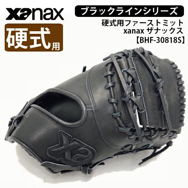 【ザナックス】硬式用グラブ ファーストミット[BHF-30818S] トラスト BLACK LINE xanax