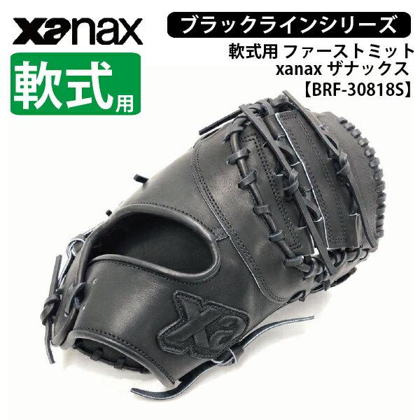 【ザナックス】軟式用グラブ ファーストミット[BRF-30818S] 左投 トラスト BLACK LINE xanax