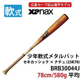 [XANAX]ザナックス 少年軟式メタルバット 松山竜平選手モデル 23K70 アカカッショク×ナチュ 78cm [BRB-30044J]