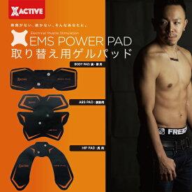 電池式 PU EMS POWER PAD 取り替え用ゲルパッド