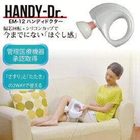 【TWINS(ツインズ)】ハンディドクター 管理医療機器 家庭用電気マッサージ機[EM-12]