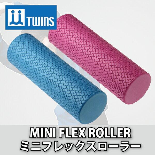 【TWINS(ツインズ)】ミニフレックスローラー[112037-38]