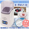 Easy homemade yogurt! Yogurt Maker HG-Y260