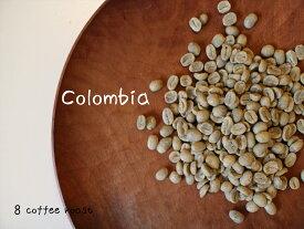 【コーヒー生豆】コロンビア エメラルドマウンテン <内容量>100g