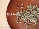 【コーヒー生豆】エチオピア イルガチャフェG-1 ウォッシュ <内容量>600g