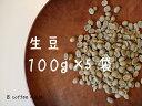 【1000円ポッキリ】【コーヒー生豆】【メール便配送可】いろんなコーヒーを試したい方におすすめ!10ヶ国12種類のコー…