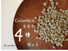 【コーヒー生豆】飲み比べ! コロンビア産生豆スターターセット!VOL.2(4種類 100g×4袋)【メール便対応可】