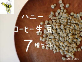 【メール便送料無料】【コーヒー生豆】飲み比べハニーコーヒー生豆7種セット(7ヶ国 100g×7袋)