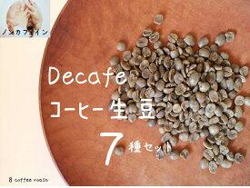 【メール便送料無料】【コーヒー生豆】飲み比べ! デカフェ(ノンカフェイン)コーヒー生豆セット(7ヶ国 100g×7袋)