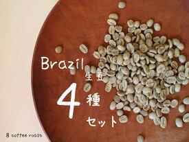 【コーヒー生豆】飲み比べ! ブラジル産生豆スターターセット!VOL.1(4種類 100g×4袋)【メール便対応可】