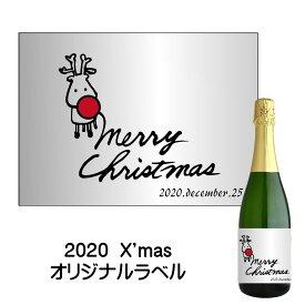 【早割】【2本以上で送料無料】【クリスマスオリジナルラベルトナカイ】ラック ドゥ ブル ブリュット(白ワイン 辛口スパークリング)