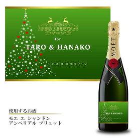 【送料無料】【クリスマスオリジナルラベル】モエ エ シャンドン アンペリアル ブリュット(シャンパン)