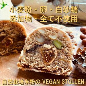 「自然栽培米粉のVEGAN STOLLEN」ビーガンシュトーレン【2/3サイズ(約11cm)】クリスマスバージョン/グルテンフリー/マクロビ/「日本一おいしい」を目指して貴重な和の食材で作った、パティシエ