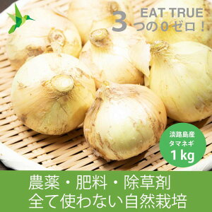 自然栽培の野菜「新タマネギ」【1kg】農薬・肥料・除草剤は使用していません 。無農薬栽培、淡路島ブランドの一味違うオイシサ ※クール便発送 / 初回ご利用特典付き