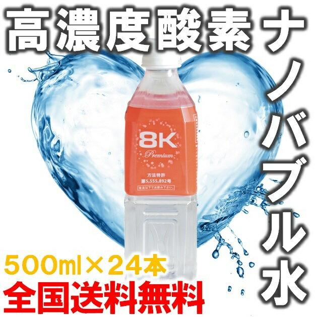 ナノバブル水高濃度 ナノバブル 酸素水ウルトラファインバブル水8Kプレミアム