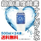 ポイント10倍!!高濃度酸素ナノバブル水 500ml入り「ブリージングウォーター 24本」【製造年月日18/06/13】