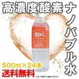 ポイント5倍!!高濃度酸素ナノバブル水 500ml「8Kプレミアム 24本」【製造年月日18/08/07】