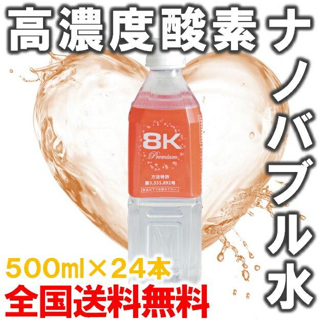 【送料無料】ナノバブル水高濃度 ナノバブル酸素水ウルトラファインバブル8Kプレミアム24本
