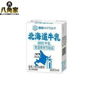 雪印メグミルク 北海道牛乳 200ml 24本入り 生乳100%使用 成分無調整 常温保存可能品【キャッシュレス5%還元】