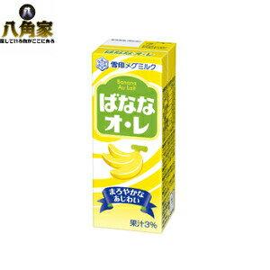 雪印メグミルク ばななオ・レ LL200ml 12本入り 果汁3%運動会 学芸会 遠足 ピクニック