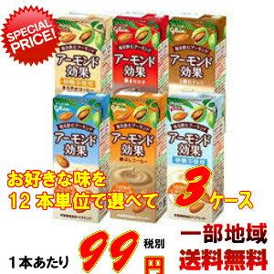 江崎グリコ 選べるアーモンド効果200ml各種×12 72本入りセット(6種類の中からお好きな味を選べるセット)アーモンドミルク市場売上NO1 一部地域 送料無料 最安値