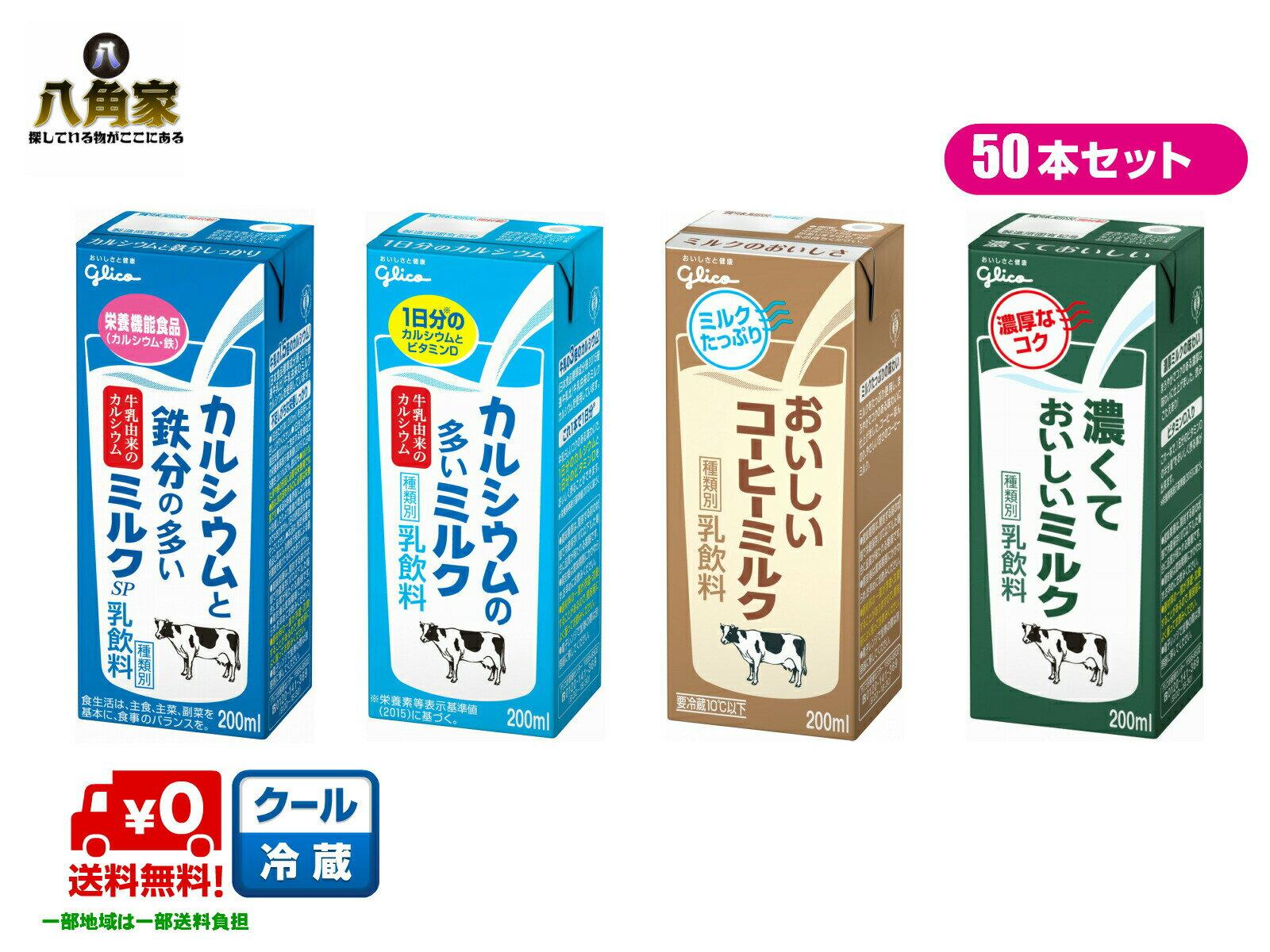 【一部地域送料無料】グリコ 人気乳飲料おいしいミルクシリーズ200ml×48本+2本 4品好きな商品を選べるセット 55セット限定 クール便対応【楽天ラッキーシール対応】