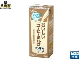 江崎グリコ おいしいコーヒーミルク 200ml 24本 ミルクたっぷり 乳飲料 チルド(冷蔵)商品【キャッシュレス5%還元】