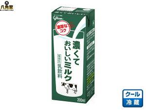江崎グリコ 濃くておいしいミルク 200ml 24本 ミルクたっぷり 乳飲料 チルド(冷蔵)商品