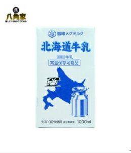 【送料無料】雪印メグミルク 北海道牛乳 1000ml 12本入り 生乳100%使用 成分無調整 常温保存可能品【キャッシュレス5%還元】