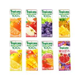 キリントロピカーナ100%ジュース 選べる48本セット250ml紙パック 8種類×6本入 一部地域 送料無料 ※北海道・四国・中国・九州地区・沖縄・離島は別途送料が必要