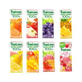 【送料無料】キリントロピカーナ100%ジュース 選べる48本セット250ml紙パック 8種類×6本入在宅勤務用 非常時に