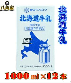 雪印メグミルク 北海道牛乳 1000ml 12本入り 生乳100%使用 成分無調整 常温保存可能品