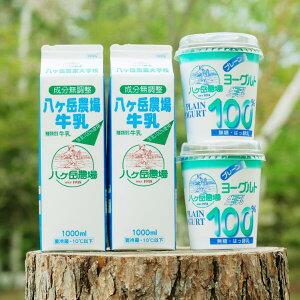 【送料無料】八ヶ岳中央農業実践大学校 牛乳とヨーグルト 4点セット 御歳暮 お歳暮