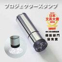 プロジェクタースタンプ 19mm 実印 フルネーム(スタンプ/印鑑/実印/楽天/通販)