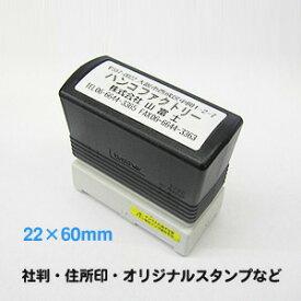 22×60mm brother(スタンプ台内蔵スタンプ/ブラザー /オリジナル/楽天/通販)