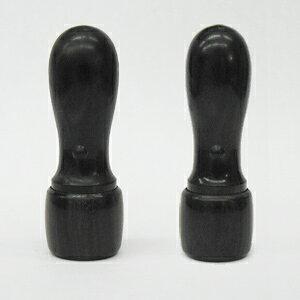 黒檀 (こくたん) 天丸 16.5mm ・18mm ・ 2点セット 法人印 】【サービス】