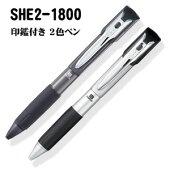 新キャップスライド印鑑付2色ボールペンSHE2-1800