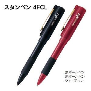 スタンペン 4FCL キャップレスタイプ(印鑑/印鑑付きペン/印鑑付きボールペン/楽天/通販)